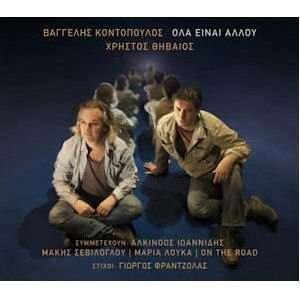 Ola ine allou (2011): Thiveos Hristos / Kontopoulos