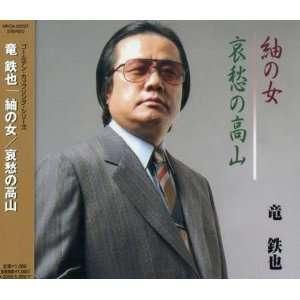 Tsumugi No Hito/Aishu No Takayama Tetsuya Ryu Music