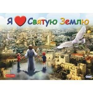 Love The Holy Land (I Love Jesus)   Bestseller New Christian Book
