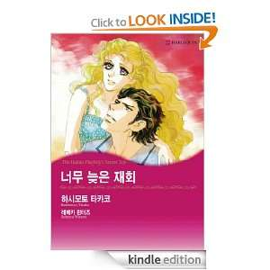 Harlequin comics: The Italian Playboys Secret Son   KOREAN (Korean