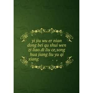 dong bei qu shui wen zi liao.di liu ce,song hua jiang liu yu qi xiang
