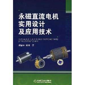 permanent magnet motor design and application of practical