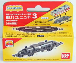 Train Powered Motorized Chassis 3   Bandai (N scale)