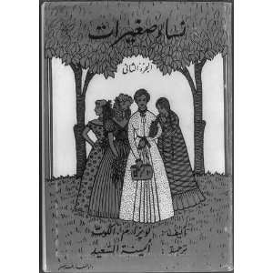 May Alcott,Little Women,in Arabic,showing 4 women,book