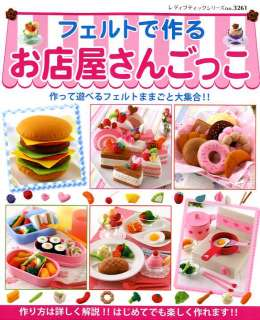 Lets Play Stores with Felt Items   Japanese Craft Book