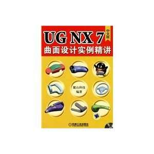 UG NX7 Jing Jiang Chinese surface design examples (with DVD