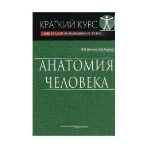 . Grif UMO (9785988111313): Gurova O.A. Kozlov V.I.: Books