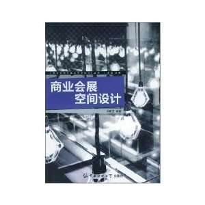 space design (9787811278873): ZHANG QING FANG ZHU CHUN: Books