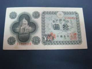 JAPAN old bank note , 10 YEN, paper money