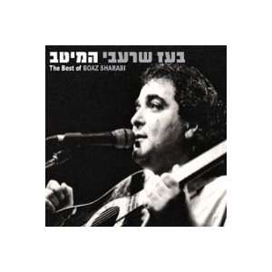 Boaz Sharabi  the best  Set Box 2 Cd   Hebrew Israeli most