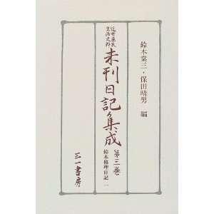 nikki (Mikan nikki shusei) (Japanese Edition) (9784380975011) Books
