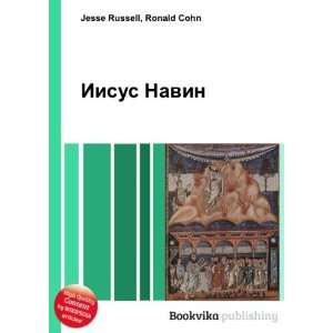 : Iisus Navin (in Russian language): Ronald Cohn Jesse Russell: Books