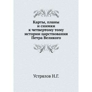 Petra Velikogo (in Russian language): Ustryalov N.G.: Books