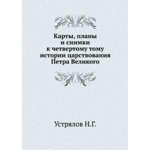 Petra Velikogo (in Russian language): Ustryalov N.G.: Books