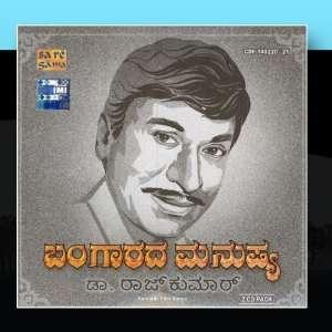 : Dr. Rajkumar   Kannada Film Songs Vol. 1 & 2: Dr. Rajkumar: Music