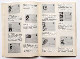 1970 USSR Russia Soviet Space Program in Philately Book Catalog Stamps