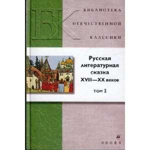Russkaya literaturnaya skazka XVIII   XX vekov. V 2 kh t