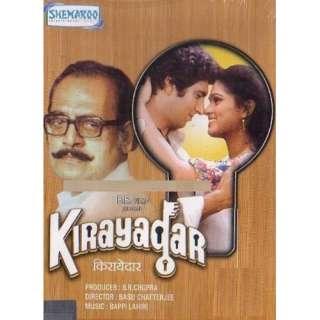 Kirayadar (1986) (Hindi Film / Bollywood Movie / Indian