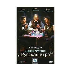 Russian Game / Russkaya Igra [PAL]: Sergey Makoveckiy, Sergey