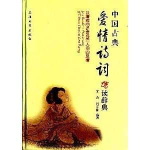 Love Poetry Reading Yue (Paperback) (9787811186697): Unknown: Books