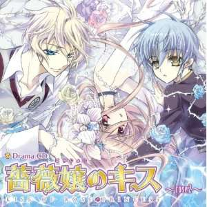 BARAJO NO KISS  ROSE 2 : ANIMATION(DRAMA CD): Music