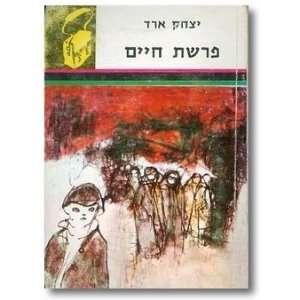 Parashat hayim Yitzhak Arad Books