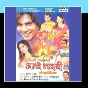 Jay Maiya Ambe Bhavani (Bhojpuri Film): Various Artists