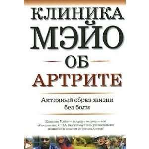 Klinika Mejo ob artrite (9785170386567) D. Khander Books