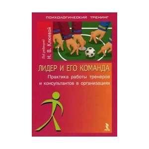 komanda praktika raboty trenerov i konsultantov v organizatsiyakh