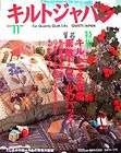 Quilts Japan 2003 November/Japanese Craft Magazine/680