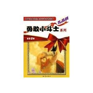 series   a full set of 8   Gift Pack (9787501559107) BEN SHE Books