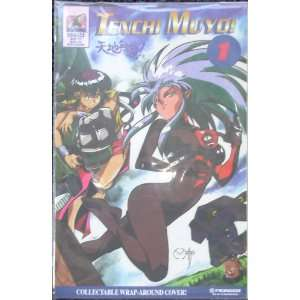 Tenchi Muyo, No. 1; March 1997 Jose Calderon, Matt