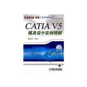 CATIA V5 mold design example Jing Xie (9787111282945
