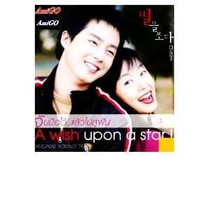 Wish Upon A Star Korean Tv Drama Original Soundtrack OST (CD): Music