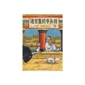 Minotaur in the maze (9787537185448): YI ) AN JIE LEI DI