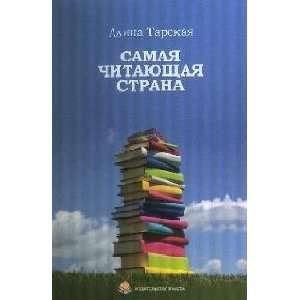 Samaya chitayushchaya strana (9785369008058) Ne ukazan