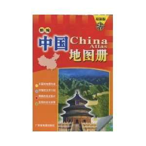 Paperback) (9787807211556): GUANG DONG SHENG DI TU CHU BAN SHE: Books