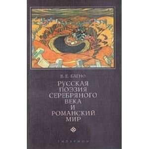 Russkaya poeziya Serebryanogo veka i romanskij mir