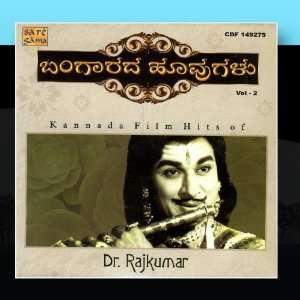 Kannada Film Hits Of Dr. Rajkumar Vol. 2: Various Artists: Music