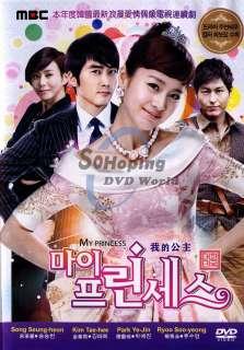 My Princess   Korean Drama Eng Sub 8 DVDs SET New