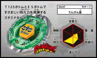 BEYBLADE Metal Fusion BB 48 Flame Libra Booster Pack